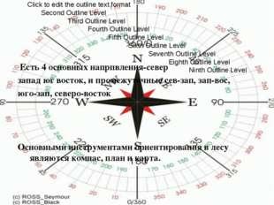 Есть 4 основных напрпвления-север запад юг восток, и промежуточные сев-зап,