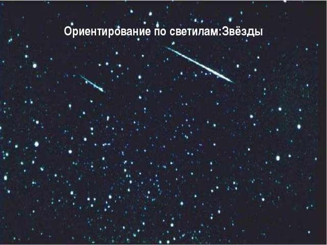 Ориентирование по светилам:Звёзды
