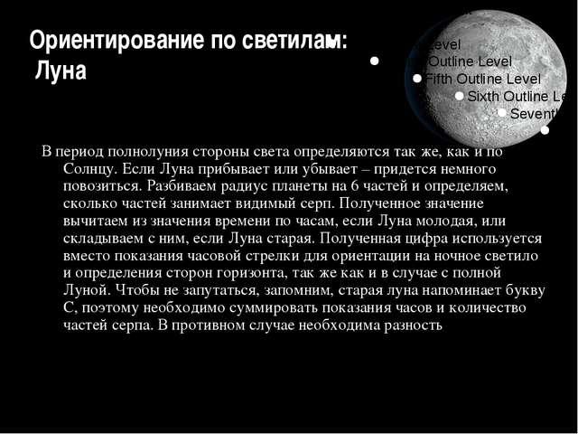 Ориентирование по светилам: Луна В период полнолуния стороны света определяют...