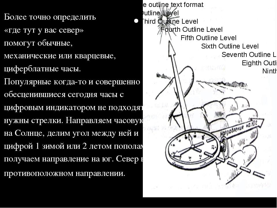 Более точно определить «где тут у вас север» помогут обычные, механические ил...