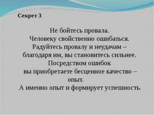 Секрет 3 Не бойтесь провала. Человеку свойственно ошибаться. Радуйтесь прова