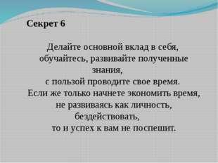 Секрет 6 Делайте основной вклад в себя, обучайтесь, развивайте полученные зн