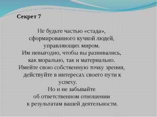Секрет 7 Не будьте частью «стада», сформированного кучкой людей, управляющих