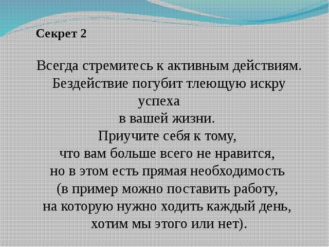 Секрет 2 Всегда стремитесь к активным действиям. Бездействие погубит тлеющую...