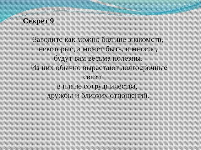 Секрет 9 Заводите как можно больше знакомств, некоторые, а может быть, и мно...