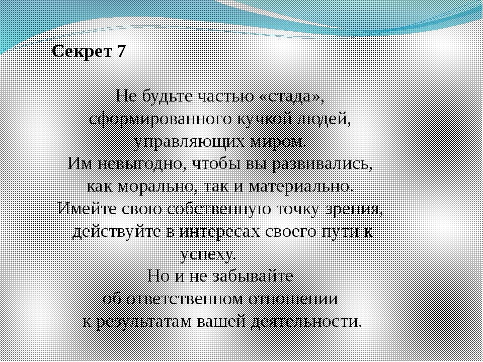 Секрет 7 Не будьте частью «стада», сформированного кучкой людей, управляющих...