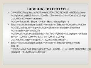СПИСОК ЛИТЕРАТУРЫ 3A%2F%2Fimg.lenta.ru%2Fnews%2F2010%2F12%2F10%2Fplayboyart%