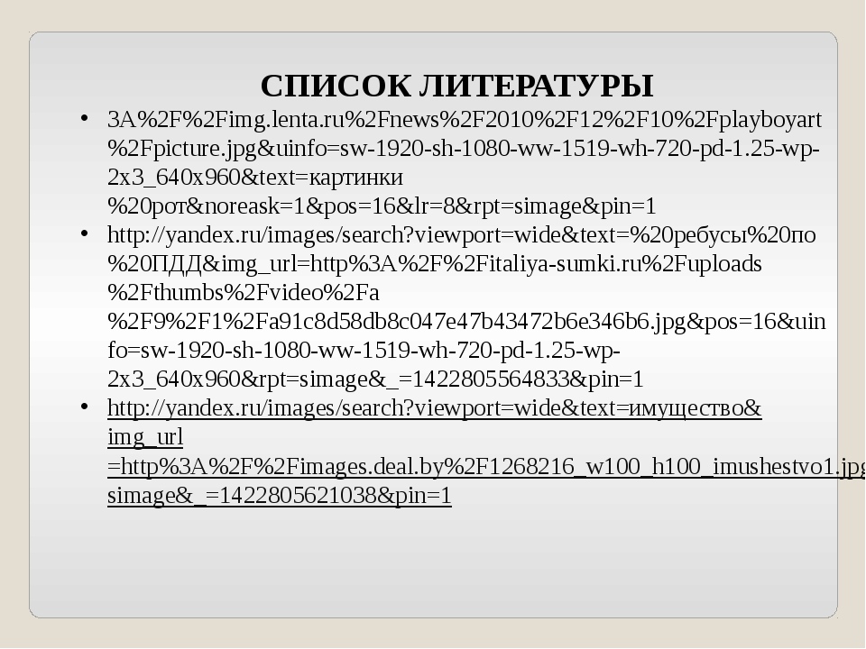 СПИСОК ЛИТЕРАТУРЫ 3A%2F%2Fimg.lenta.ru%2Fnews%2F2010%2F12%2F10%2Fplayboyart%...