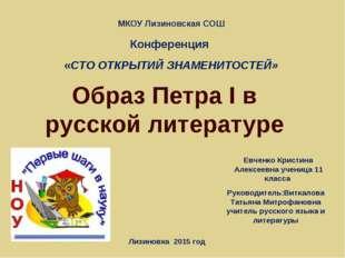 МКОУ Лизиновская СОШ Лизиновка 2015 год Руководитель:Виткалова Татьяна Митроф