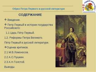 СОДЕРЖАНИЕ Введение. Петр Первый в истории государства Российского: 1.1 Царь