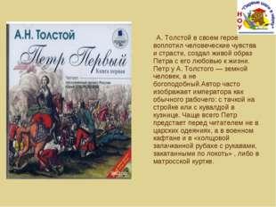 А. Толстой в своем герое воплотил человеческие чувства и страсти, создал жив