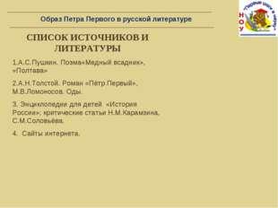 СПИСОК ИСТОЧНИКОВ И ЛИТЕРАТУРЫ А.С.Пушкин. Поэма«Медный всадник», «Полтава» А