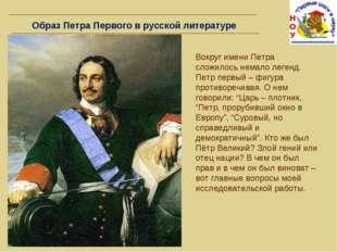 Образ Петра Первого в русской литературе Вокруг имени Петра сложилось немало