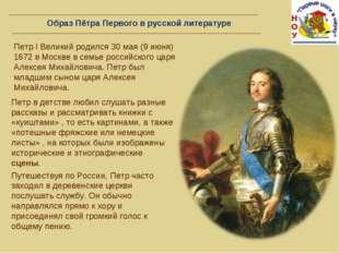 Образ Пётра Первого в русской литературе Петр I Великий родился 30 мая (9 июн