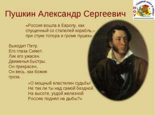Пушкин Александр Сергеевич Выходит Петр. Его глаза Сияют. Лик его ужасен. Дви