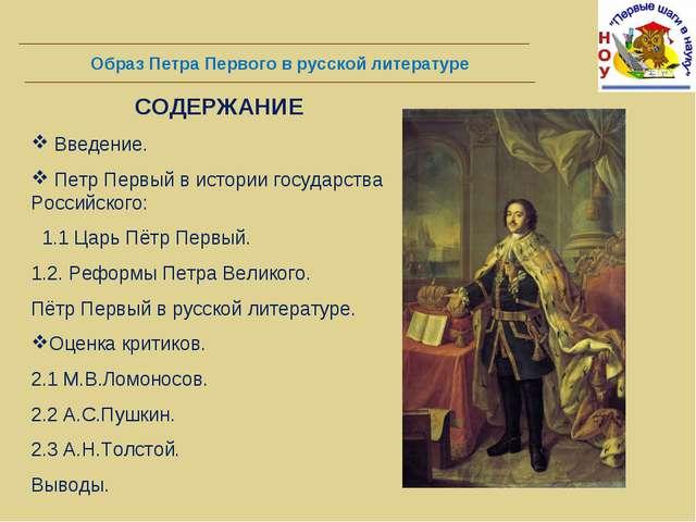 СОДЕРЖАНИЕ Введение. Петр Первый в истории государства Российского: 1.1 Царь...