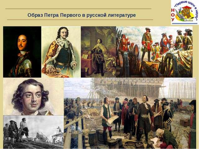 Образ Петра Первого в русской литературе