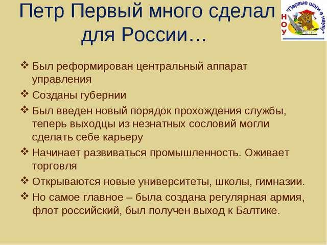 Был реформирован центральный аппарат управления Созданы губернии Был введен н...