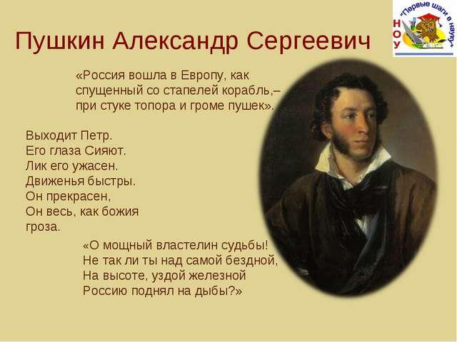 Пушкин Александр Сергеевич Выходит Петр. Его глаза Сияют. Лик его ужасен. Дви...