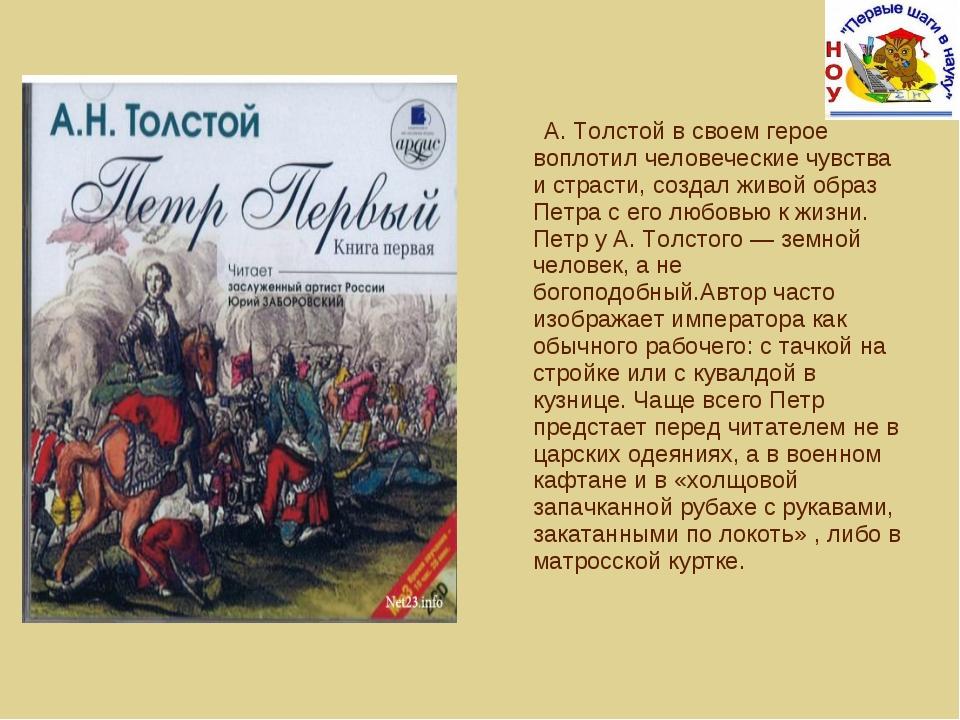 А. Толстой в своем герое воплотил человеческие чувства и страсти, создал жив...