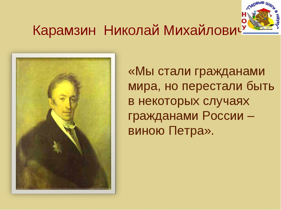 Карамзин Николай Михайлович «Мы стали гражданами мира, но перестали быть в не...