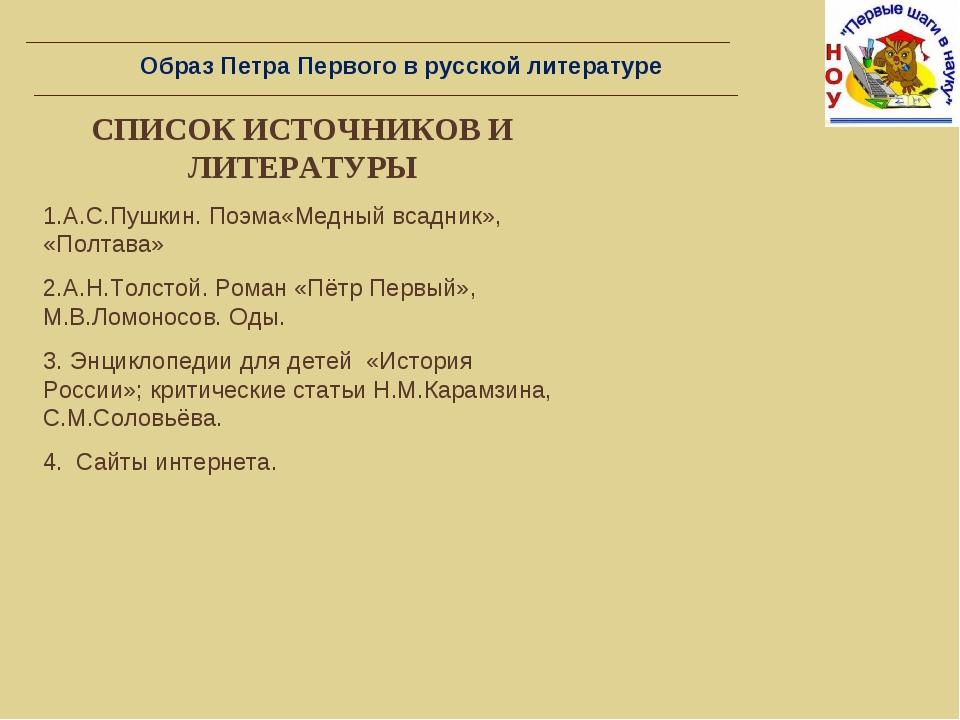 СПИСОК ИСТОЧНИКОВ И ЛИТЕРАТУРЫ А.С.Пушкин. Поэма«Медный всадник», «Полтава» А...