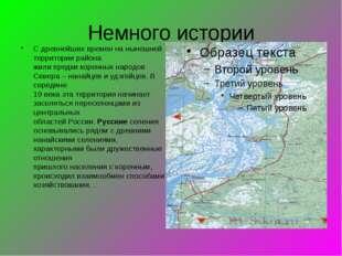 Немного истории С древнейших времен на нынешней территории района жили предки