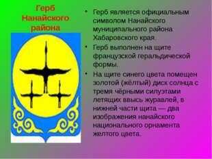 Герб Нанайского района Герб является официальным символом Нанайского муниципа