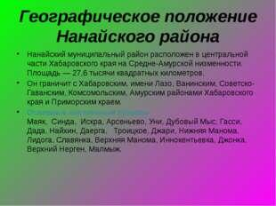 Географическое положение Нанайского района Нанайский муниципальный район расп