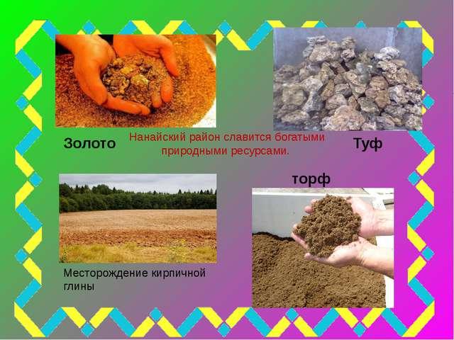 Нанайский район славится богатыми природными ресурсами. Золото Месторождение...