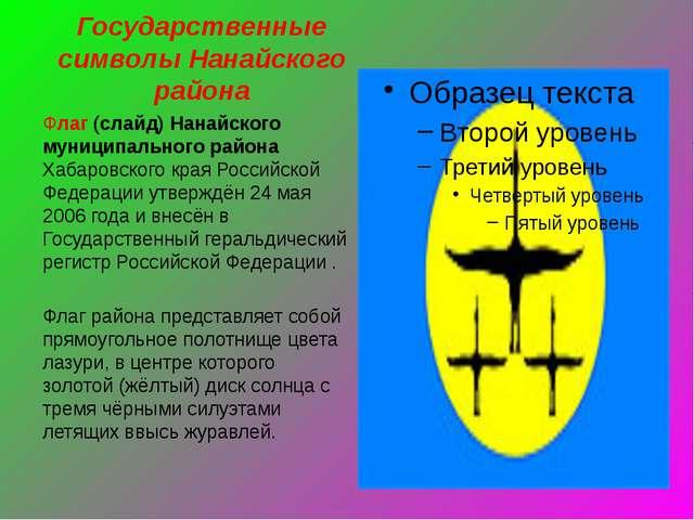 Государственные символы Нанайского района Флаг (слайд) Нанайского муниципальн...