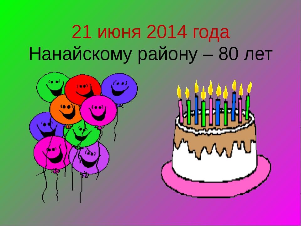 21 июня 2014 года Нанайскому району – 80 лет