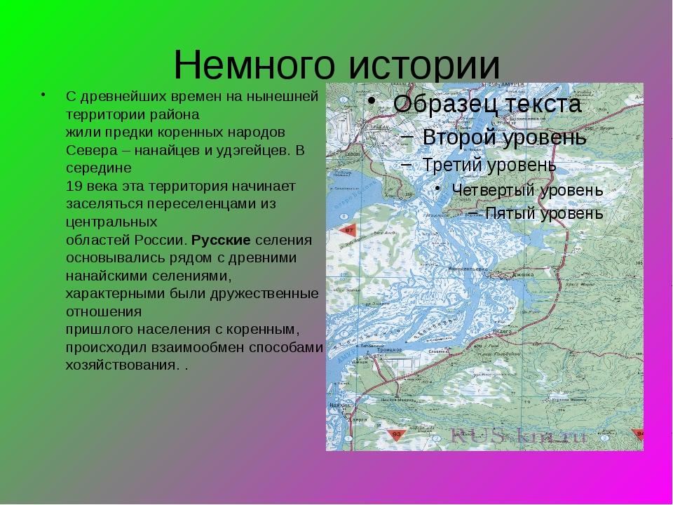 Немного истории С древнейших времен на нынешней территории района жили предки...
