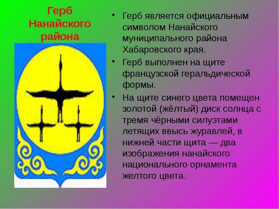 Герб Нанайского района Герб является официальным символом Нанайского муниципа...
