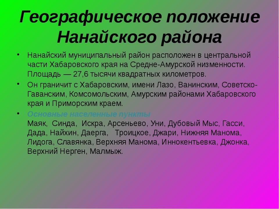 Географическое положение Нанайского района Нанайский муниципальный район расп...