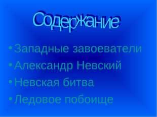 Западные завоеватели Александр Невский Невская битва Ледовое побоище