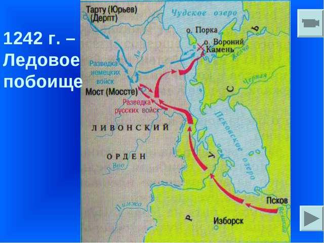 1242 г. – Ледовое побоище