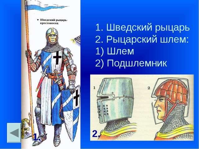 1. Шведский рыцарь 2. Рыцарский шлем: 1) Шлем 2) Подшлемник 1. 2.