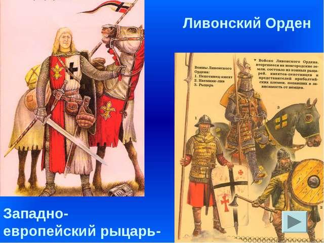 Западно-европейский рыцарь-крестоносец Ливонский Орден
