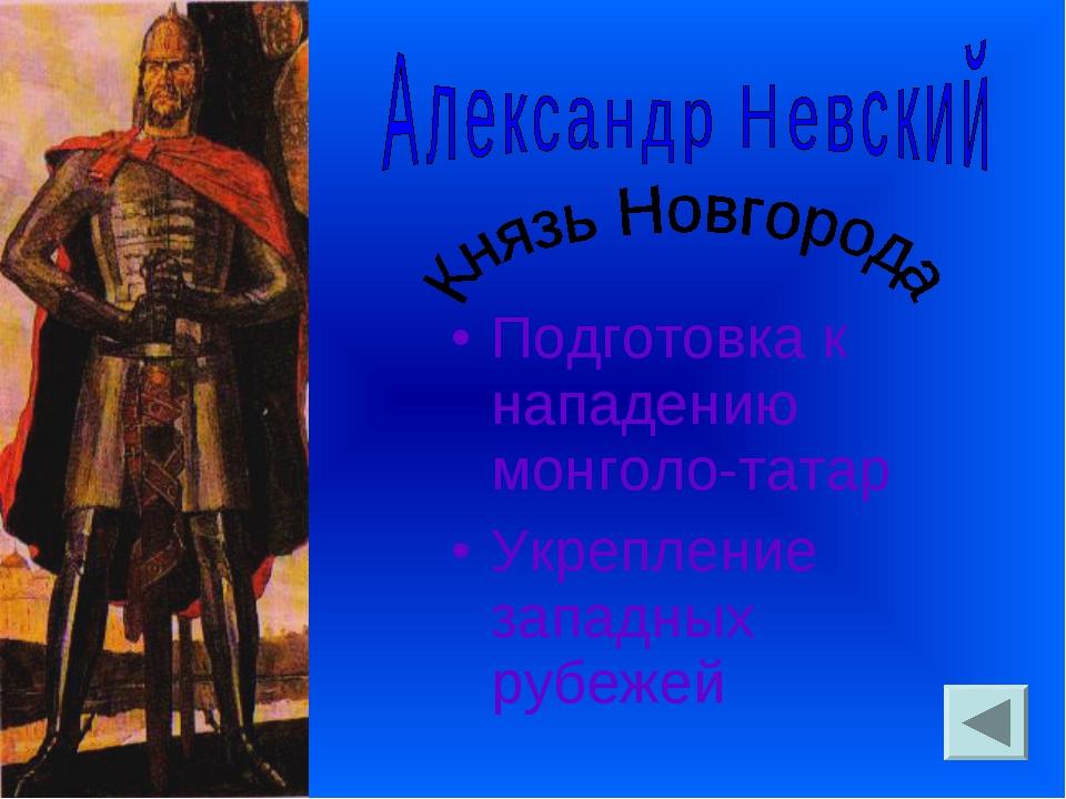 Подготовка к нападению монголо-татар Укрепление западных рубежей
