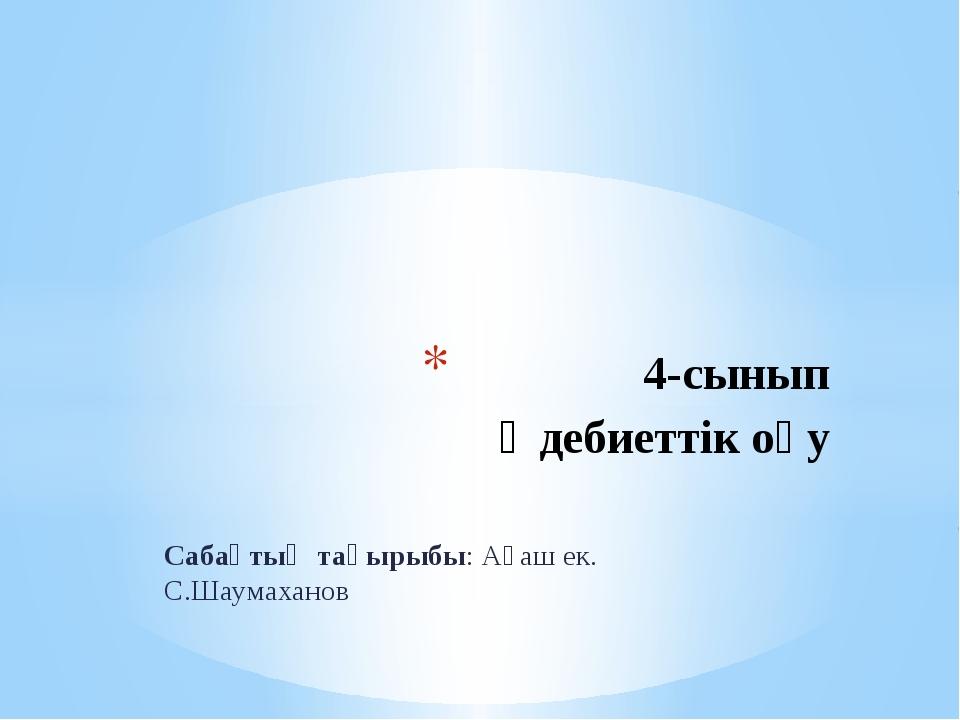 Сабақтың тақырыбы: Ағаш ек. С.Шаумаханов 4-сынып Әдебиеттік оқу