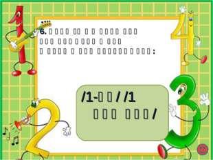 6. Որքա՞ն է ամենամեծ միանիշ թիվը փոքր ամենափոքր երկնիշ թվից: /1-ով/ /1 միավոր/