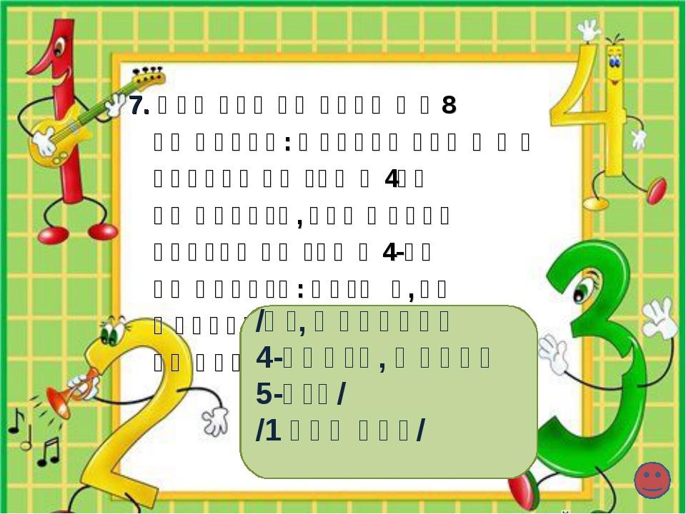 7. Գնացքը կազմված է 8 վագոնից: Արմենը նստած է սկզբից հաշված 4րդ վագոնում, իսկ...