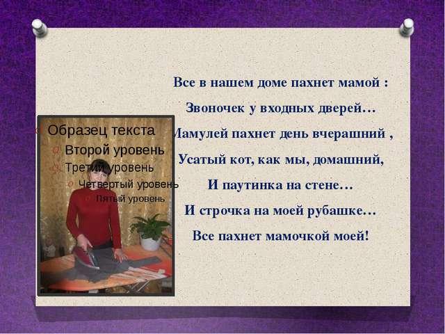 Все в нашем доме пахнет мамой : Звоночек у входных дверей… Мамулей пахнет ден...