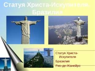 Статуя Христа-Искупителя. Бразилия Статуя Христа-Искупителя Бразилия Рио-де-Ж