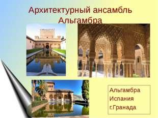 Архитектурный ансамбль Альгамбра Альгамбра Испания г.Гранада