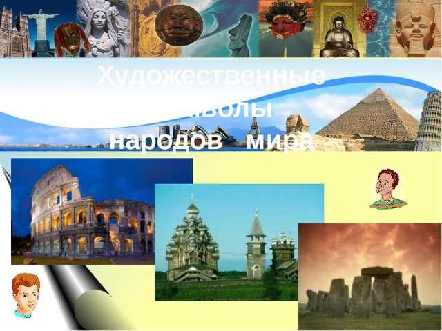 Реферат по мхк художественные символы народов мира 4912
