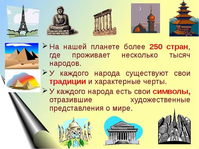 На нашей планете более 250 стран, где проживает несколько тысяч народов. У ка...