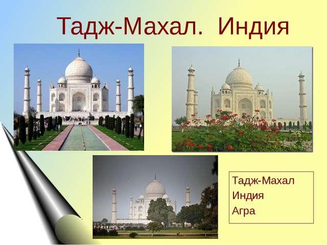 Тадж-Махал. Индия Тадж-Махал Индия Агра