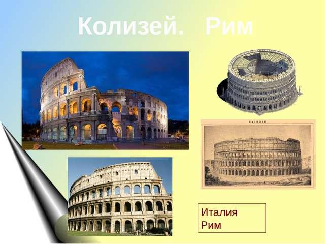 Колизей. Рим Италия Рим